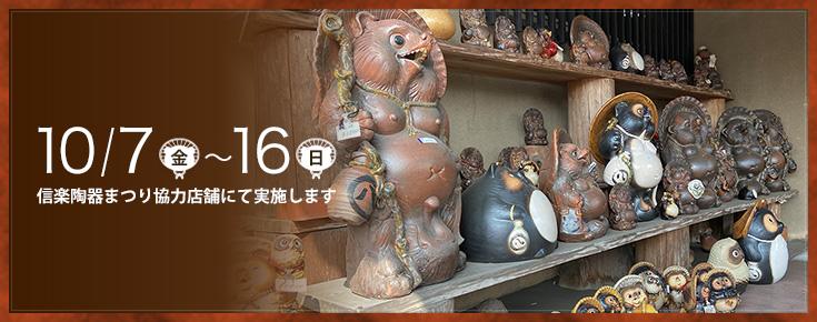 信楽陶器まつり